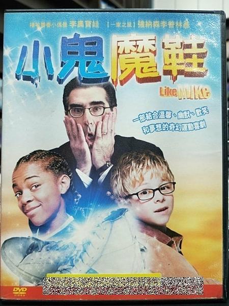 挖寶二手片-C41-正版DVD-電影【小鬼魔鞋】-李奧寶娃 傑斯卡華盛頓(直購價)