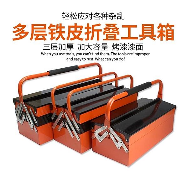 三層鐵皮工具箱 手提式大號加厚 家用五金維修工具車載摺疊收納箱WD 聖誕節免運