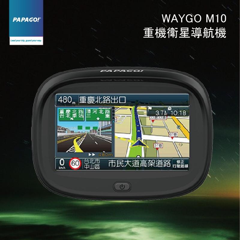 【重機導航】PAPAGO! WayGO M10重機衛星導航機 支援藍芽 防水 語音警示 重機用品 測速 重機導航 GPS