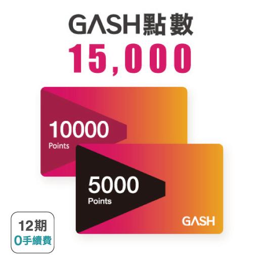 【GASH】 15000點 遊戲點數