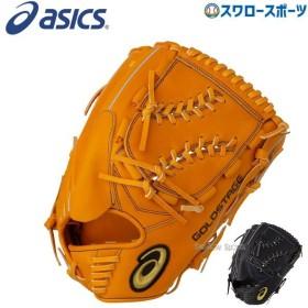 あすつく アシックス ベースボール ASICS 軟式グローブ グラブ ゴールドステージ 投手用 ピッチャー用 3121A422 軟式用 新商品 野球用品 スワロースポーツ