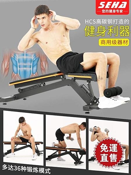 仰臥起坐板健身器材專業臥推飛鳥私教椅家用運動多功能【喜慶新年】