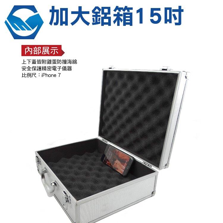 工仔人 15吋鋁箱 保險箱收納箱 鋁製手提箱  鋁合金 收納 儀器收納 現金箱