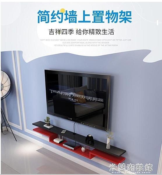 電視櫃 客廳臥室掛墻電視柜背景墻柜現代簡約組合壁掛式隔板裝飾架機頂盒 快速出貨YYJ