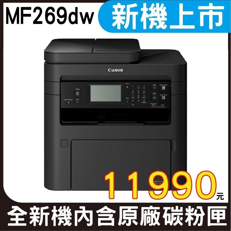 【浩昇科技】Canon imageCLASS MF269dw 黑白雷射印表機