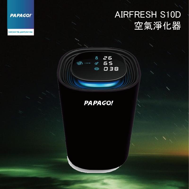【車用空氣清淨】PAPAGO! Airfresh S10D空氣淨化器 去異味 免濾網 即時監控 簡約 空淨機 車內清淨機