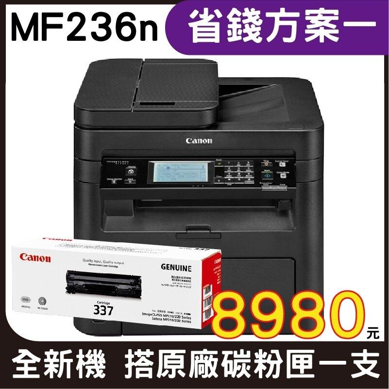 【浩昇科技】Canon imageCLASS MF236n 黑白傳真雷射多功能事務機