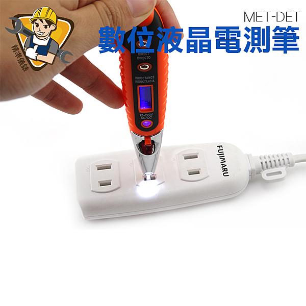 《精準儀錶旗艦店》五段電壓 觸摸感應 斷路測電筆 電子感應電筆 MET-DET