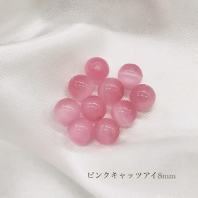 ピンクキャッツアイ★8mm