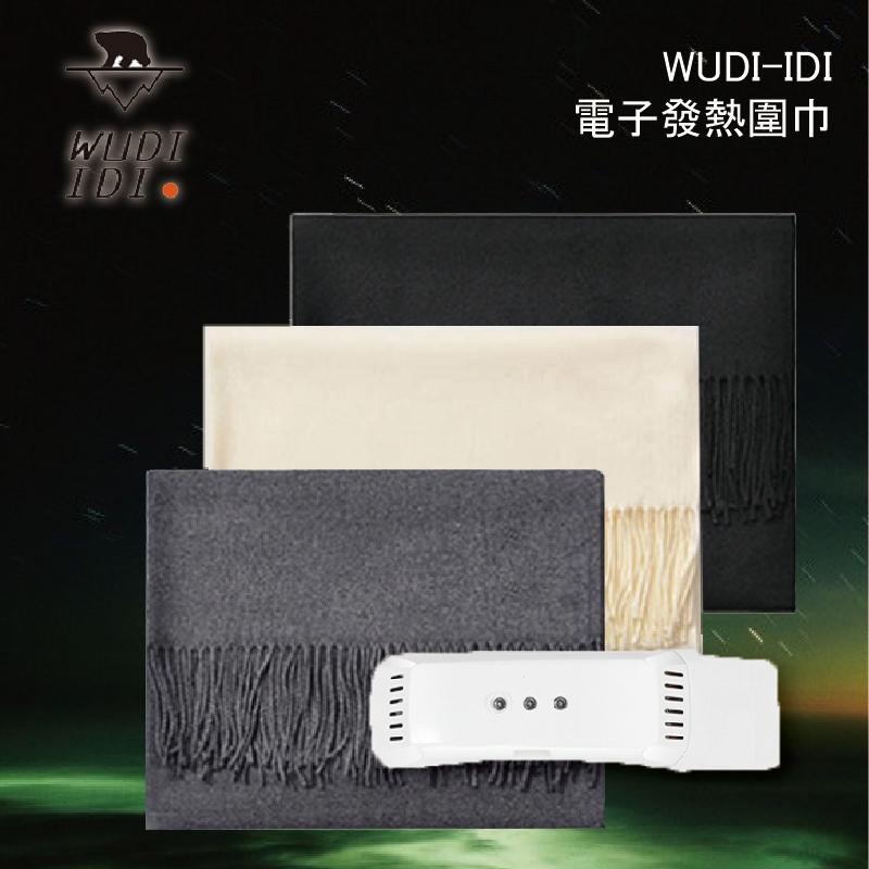 【Wudi Idi】Heated scarf發熱圍巾 溫暖 發熱 充電式圍巾 冬天 擋風 男女適用 抗寒 防寒 安全 好搭配