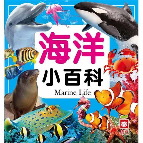 海洋小百科[75折]11100706398
