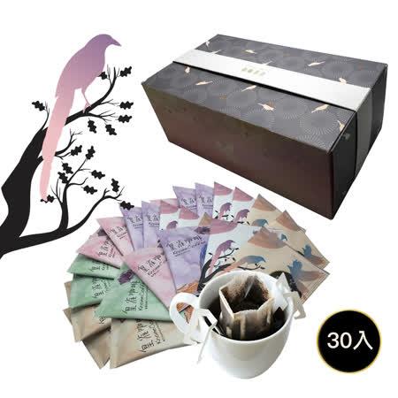 [Krone皇雀] 阿拉比卡濾掛式手沖咖啡 30入超值禮盒組