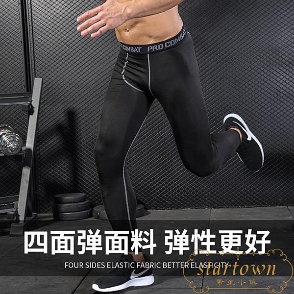 運動健身服緊身衣籃球褲男壓縮跑步打底加絨高彈訓練速干【繁星小鎮】