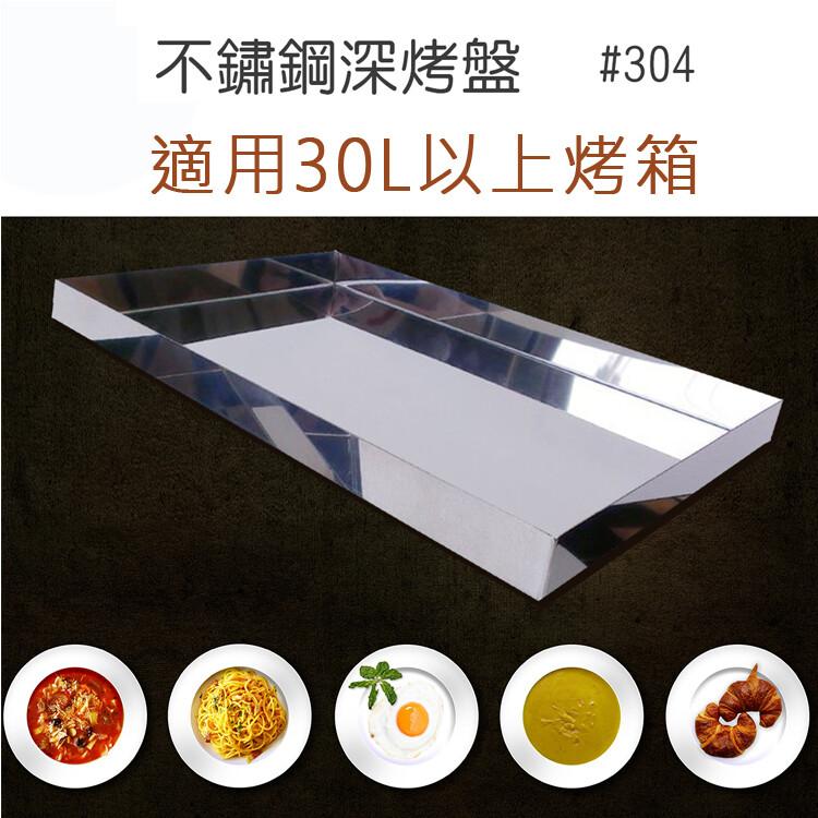 晶工牌 jk-7300 . jk-7450 專用304不鏽鋼深烤盤 jk-30l-01