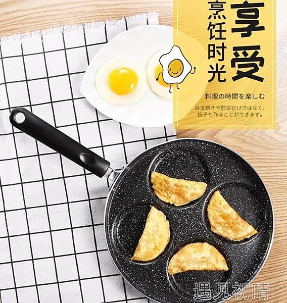 烘焙 煎雞蛋鍋不粘平底鍋家用迷你荷包蛋漢堡蛋餃鍋模具四孔小煎蛋 遇見初晴