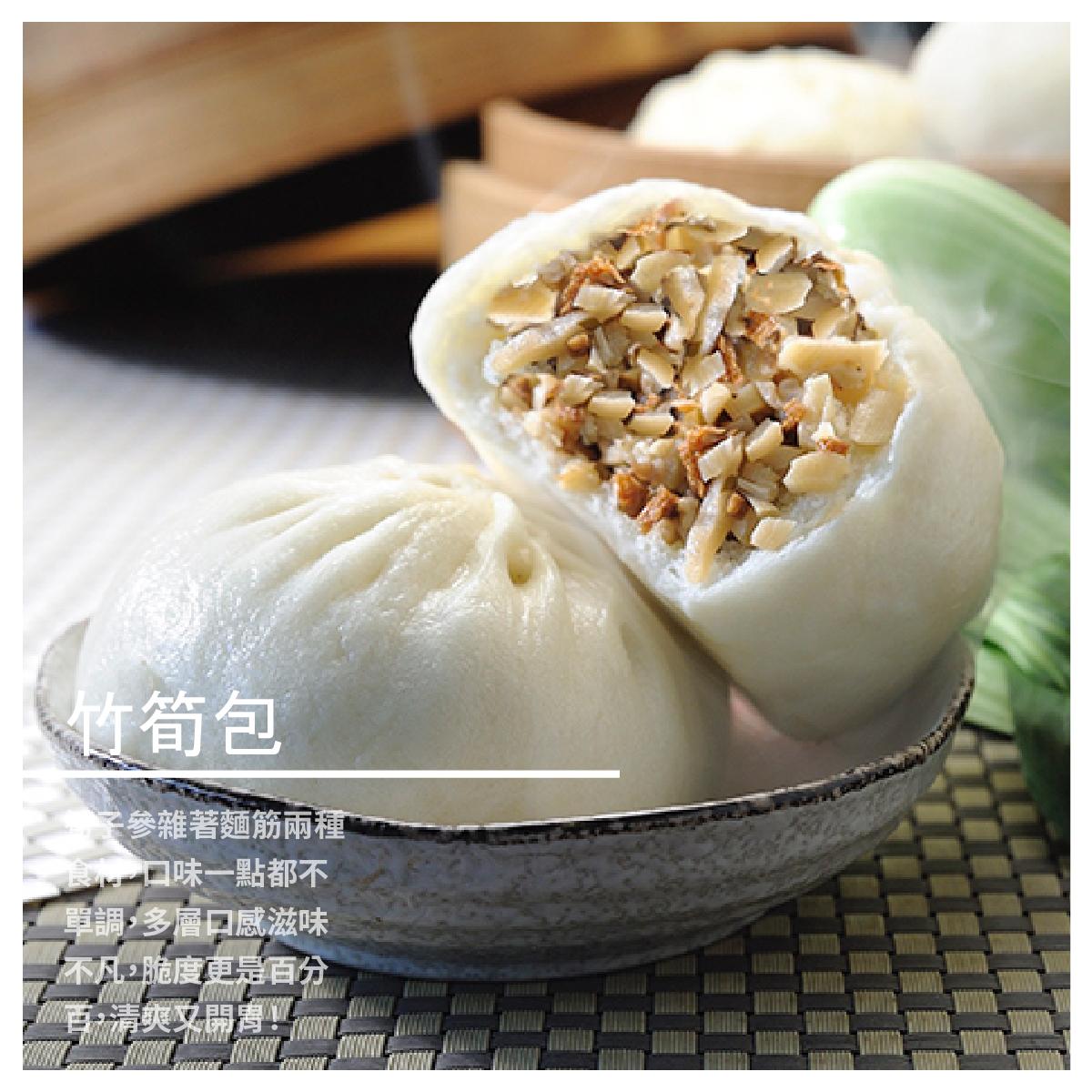 【雪裏紅素食點心】竹筍包/5顆入