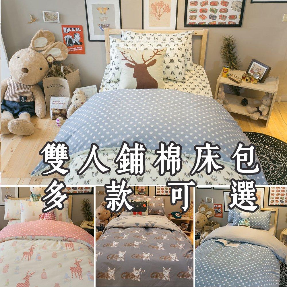 【雙人鋪棉床包專區】北歐風 四季磨毛材質【棉床本舖】