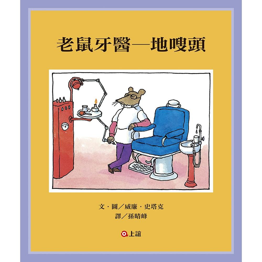 獲美國紐伯瑞銀獎、改編動畫獲奧斯卡金像獎提名。機智幽默的情節,出自《史瑞克》原著大師。緊湊、富戲劇張力的鬥智過程,讓大人小孩看得津津有味。;世界上個子最小的老鼠牙醫 用梯子、吊具為動物看病。老鼠牙醫地