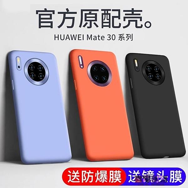 華為mate30pro手機殼5G限量版mate30套p30液態硅膠mate20女款rs保時捷mt30網紅  快速出貨