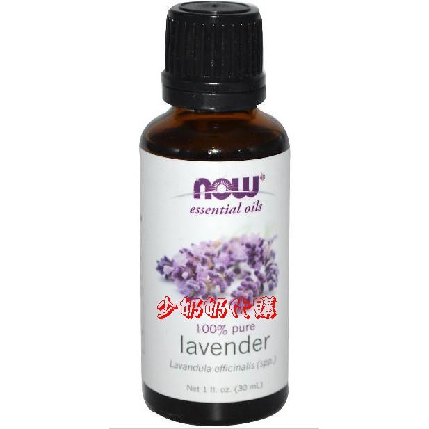 §少奶奶代購§ 大中小瓶 Now Foods Essential Oil Lavender《100%純純正薫衣草精油》