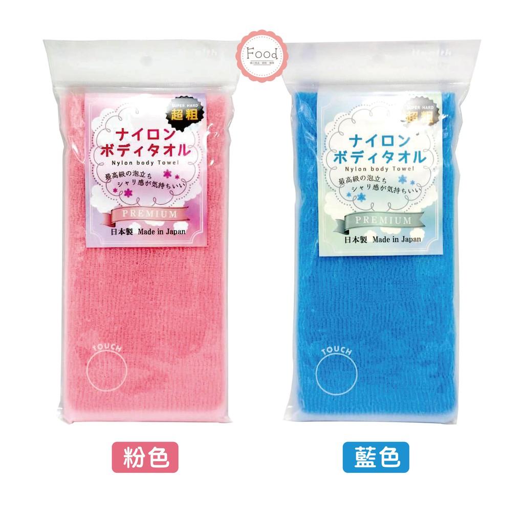 日本製 硬式 沐浴 澡巾 粉色/藍色 28x100cm 沐浴刷