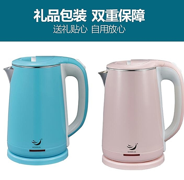 110v電熱水壺