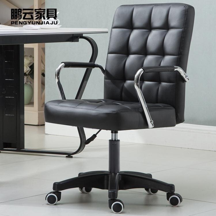 辦公椅簡約電腦椅家用會議椅職員弓形學生椅宿舍麻將升降旋轉椅子wy 【快速出貨】
