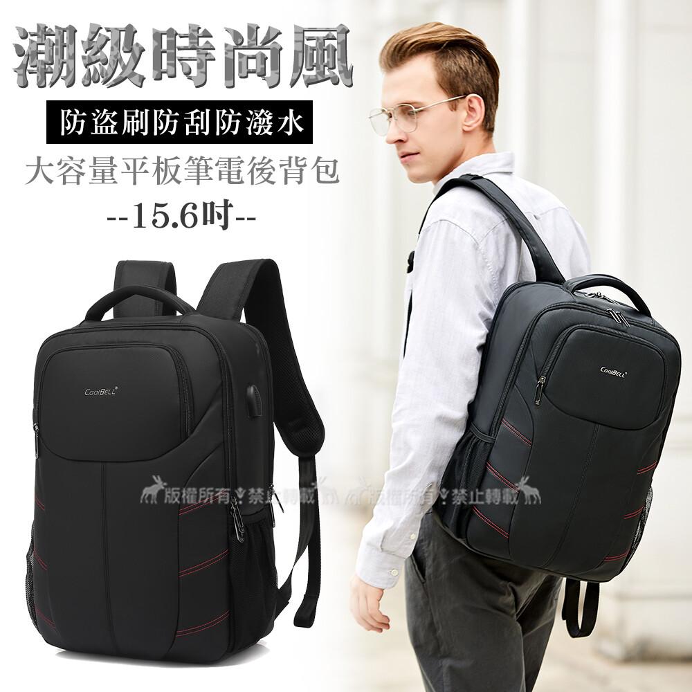 15.6吋潮級時尚風 防盜刷防刮防潑水 大容量平板筆電後背包 旅行背包