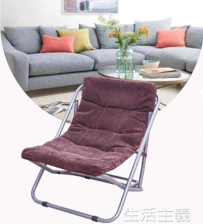 凳子 麥米折疊椅子懶人椅太陽椅躺椅午休靠背椅戶外休閒椅沙灘椅陽臺椅 mks