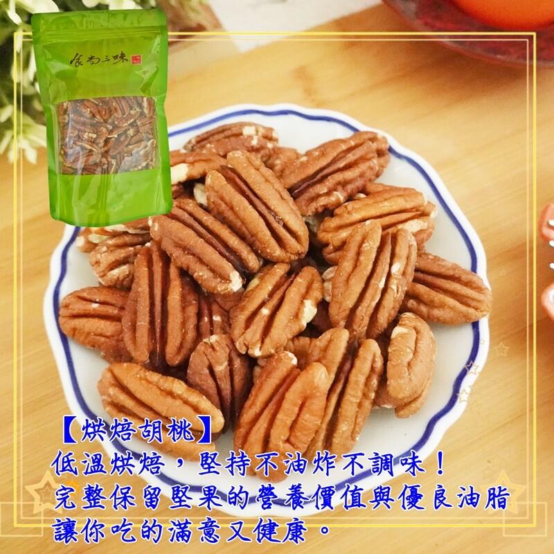 食尚三味烘焙胡桃仁 1包300g