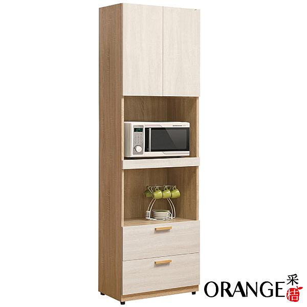 【采桔家居】巴莉 時尚2尺拉盤式高餐櫃/收納櫃