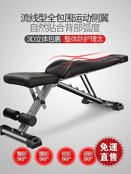 仰臥起坐運動健身器材家用腹肌板飛鳥臥推健身椅多功能啞鈴凳 【全館免運】