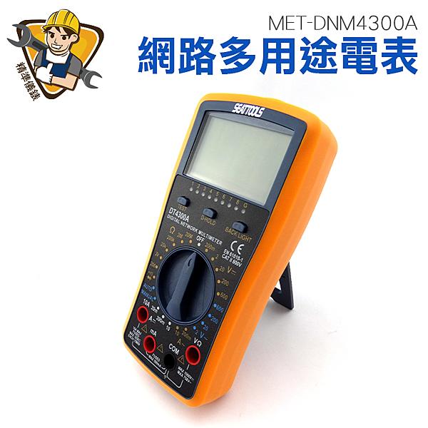 《精準儀錶旗艦店》 交直流電錶 電流電壓電阻測試 交流鉤錶 交直流電錶 MET-DNM4300A