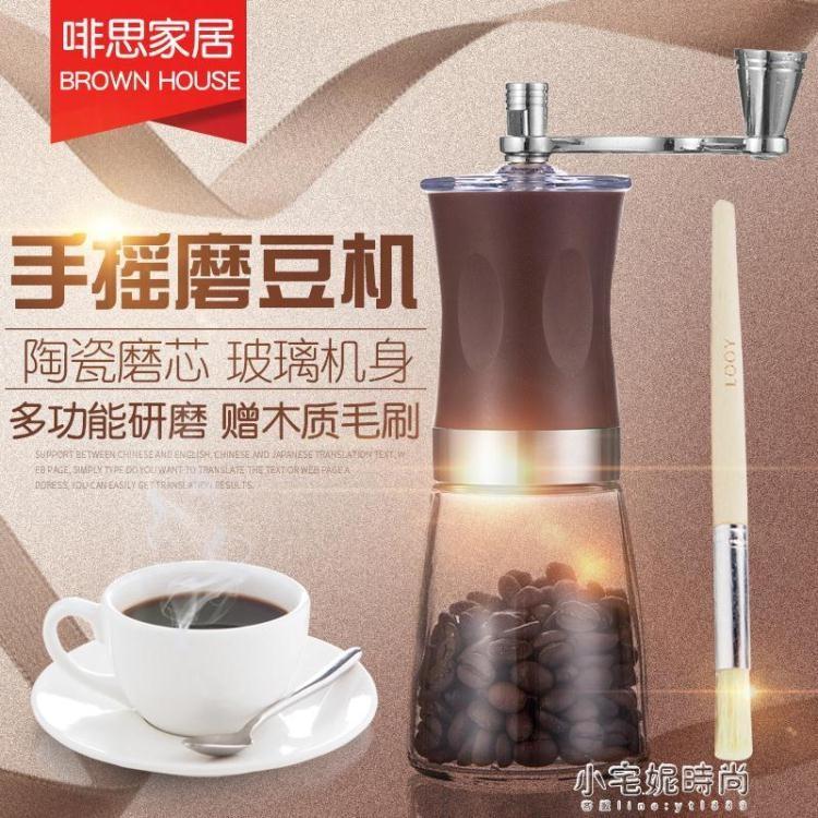 手搖咖啡機 手動磨咖啡豆打粉碎機現研磨機器迷你磨豆機手搖小型家用