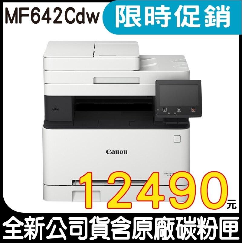 【浩昇科技】Canon imageCLASS MF642Cdw 彩色雷射多功能複合機+CRG-054HBK原廠碳粉匣黑色一支