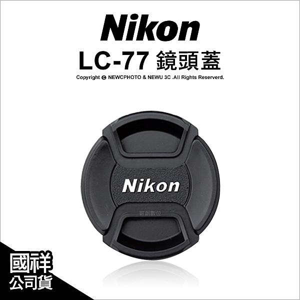 Nikon 原廠配件 LC-77 LC77 CAP 鏡頭蓋/鏡頭前蓋 77mm口徑專用 國祥公司貨【可刷卡】薪創數位