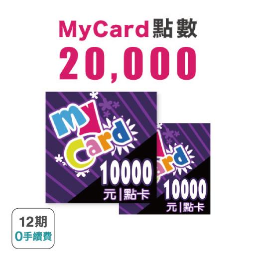 【MyCard】 20000點 遊戲點數