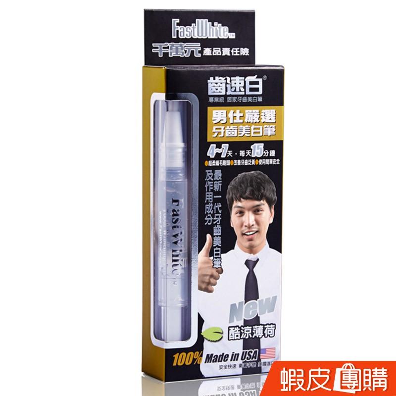 FastWhite齒速白 男仕牙齒美白筆 (2ml)【蝦皮團購】