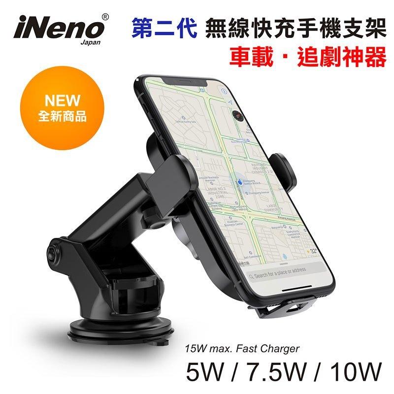iNeno 紅外線自動感應無線充電車架 吸盤式 出風口 手機支架 Qi無線快充 智能 車充 手機架 導航支架 導航架 車用支架 汽車支架【神腦貨】