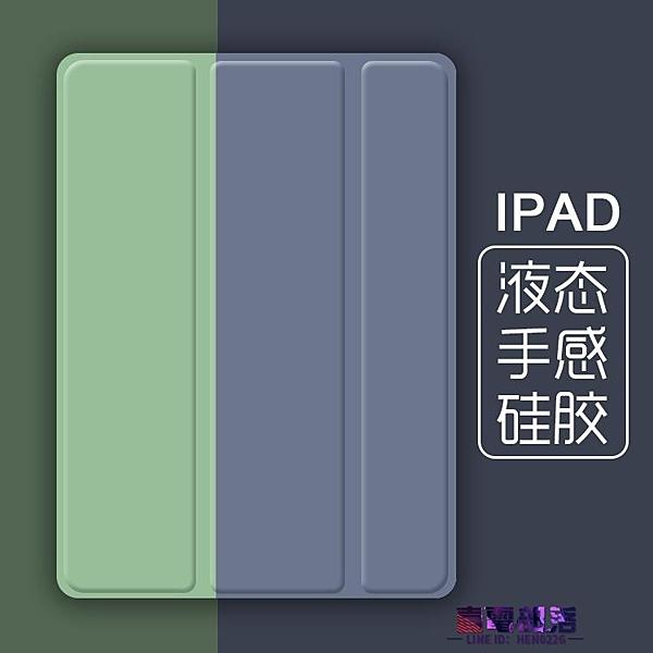 2019新款iPad10.2保護套17蘋果Pro10.5平板9.7寸air2網紅mini5超薄2018硅膠  快速出貨