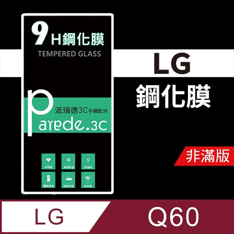 lg  q60 9h鋼化玻璃保護貼 防刮  鋼化膜  非滿版派瑞德 parade3c