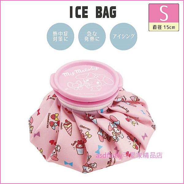 asdfkitty*美樂蒂冰敷袋-S號 可當保冷劑-日本正版商品
