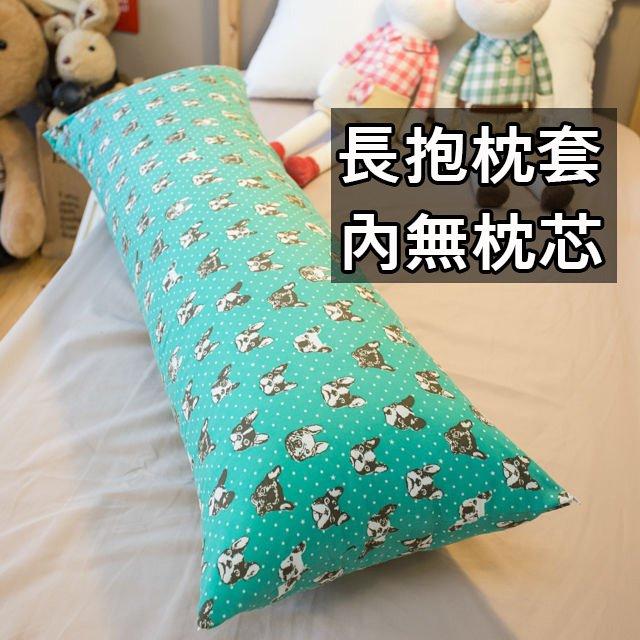【加購】長抱枕套(內無枕芯/有拉鍊) 110X40cm【棉床本舖】