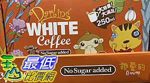 [COSCO代購] C179574 DARLING 2 IN 1 COFFEE 親愛的二合一白咖啡 隨手包30克X80包