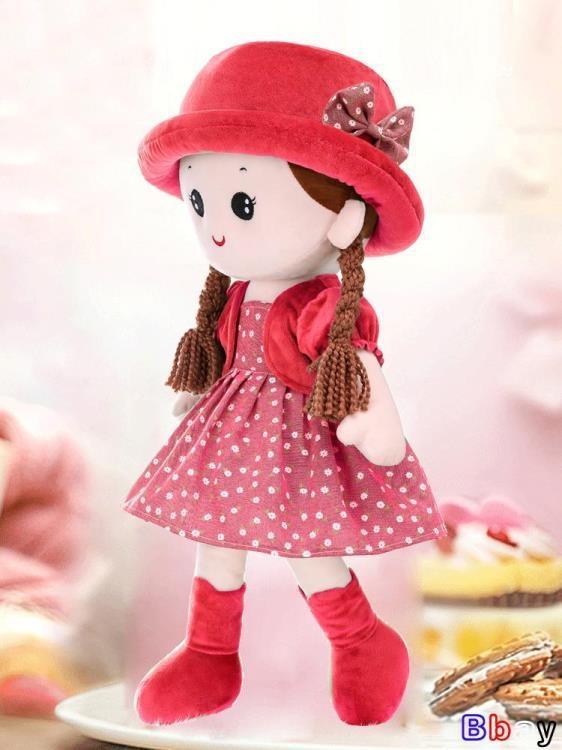 絨毛玩偶 布娃娃 抱枕 床上公仔 玩偶 可愛毛絨玩具
