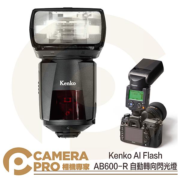 ◎相機專家◎ Kenko AI Flash AB600-R 自動轉向閃光燈 自動跳閃 閃燈 正成公司貨