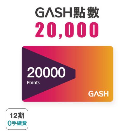 【GASH】 20000點 遊戲點數