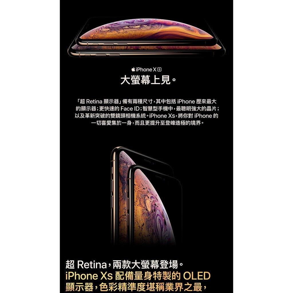 【童年往事】全新品 可刷卡 蘋果 Apple iApple iPhone XS MAX 256GB 全新未拆