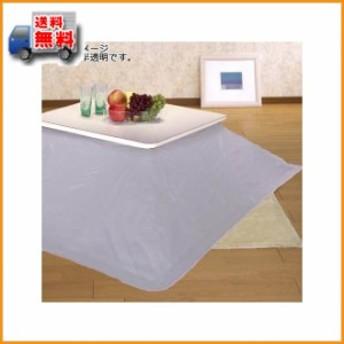 (送料無料)コタツ上掛け 190×190cm Nクリアー ▼コタツ布団の汚れ防止に役立ちます
