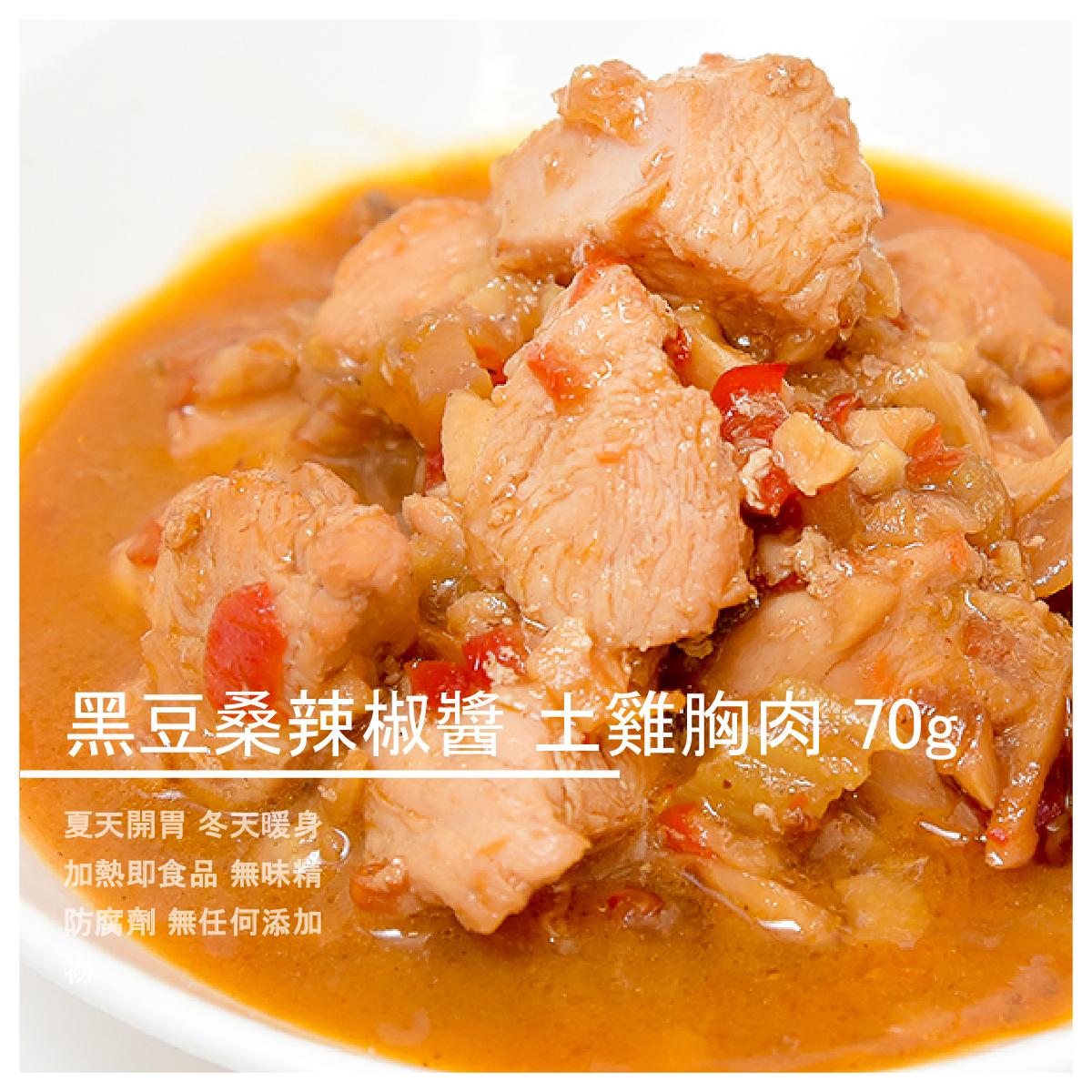 【鍾家食堂無添加料理專賣】黑豆桑辣椒醬 土雞胸肉 70g